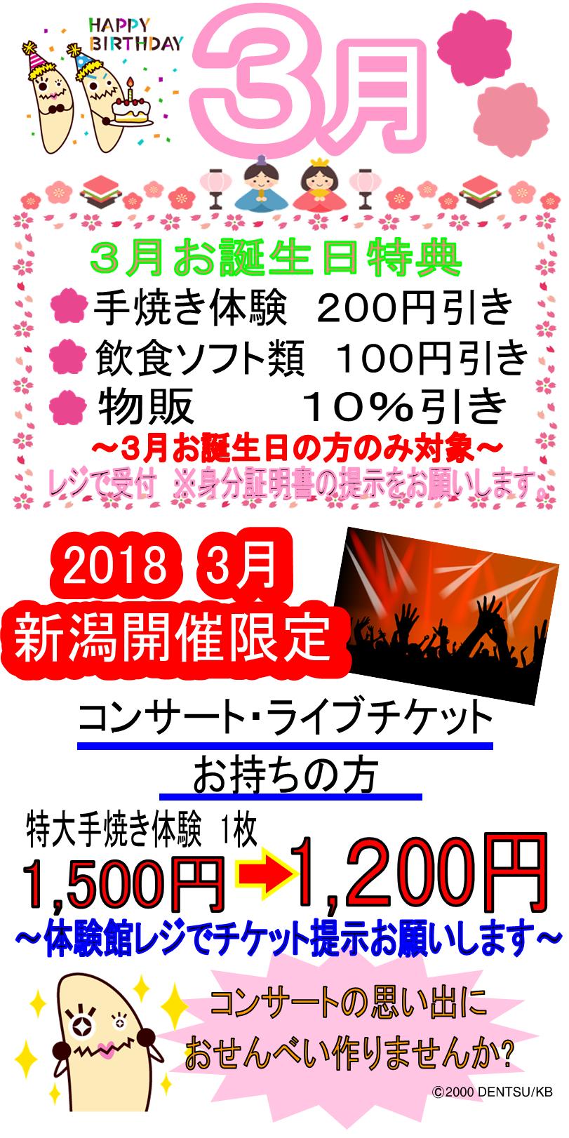 20180301