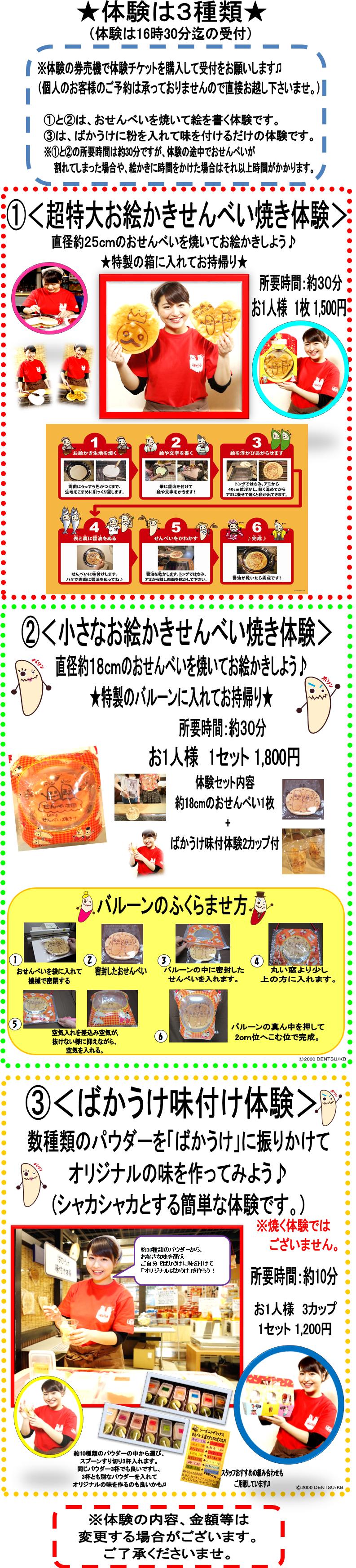 info_taiken